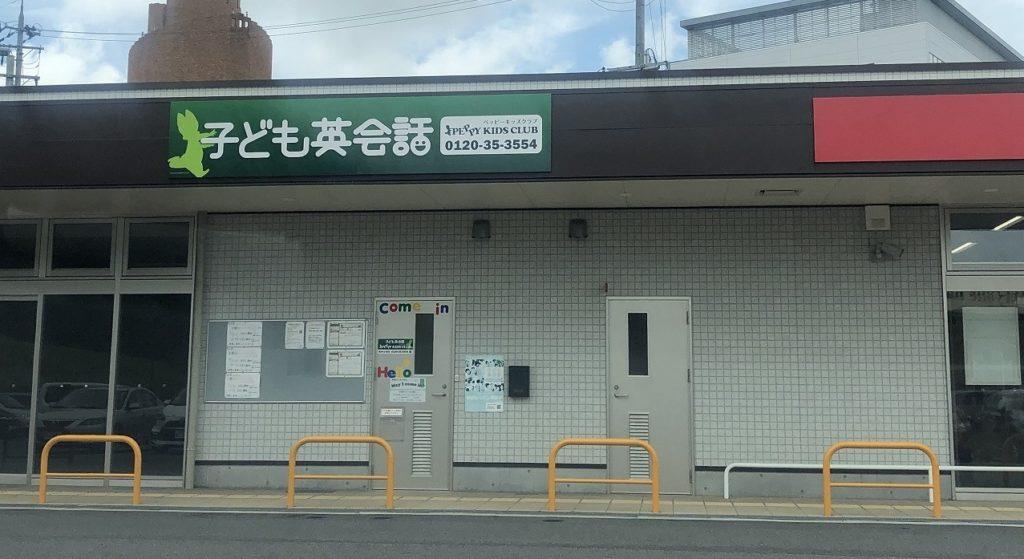 木津川市梅美台の英会話「ペッピーキッズクラブ」