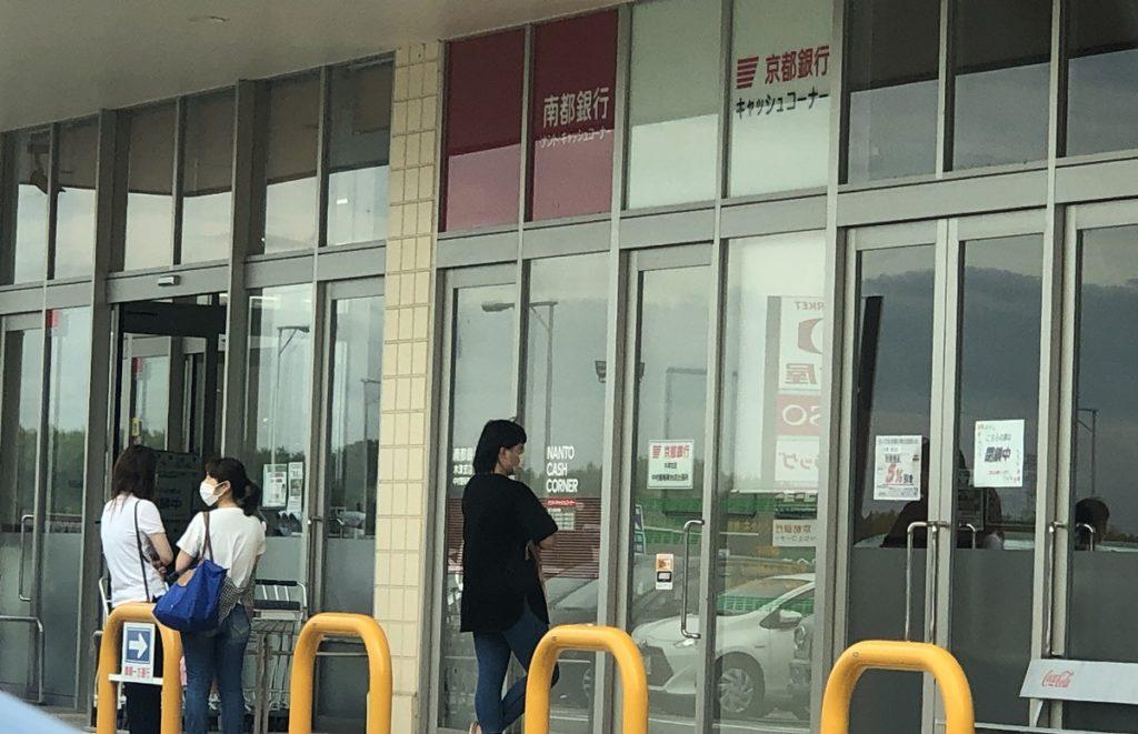 南都銀行・京都銀行の木津川市梅美台のATM