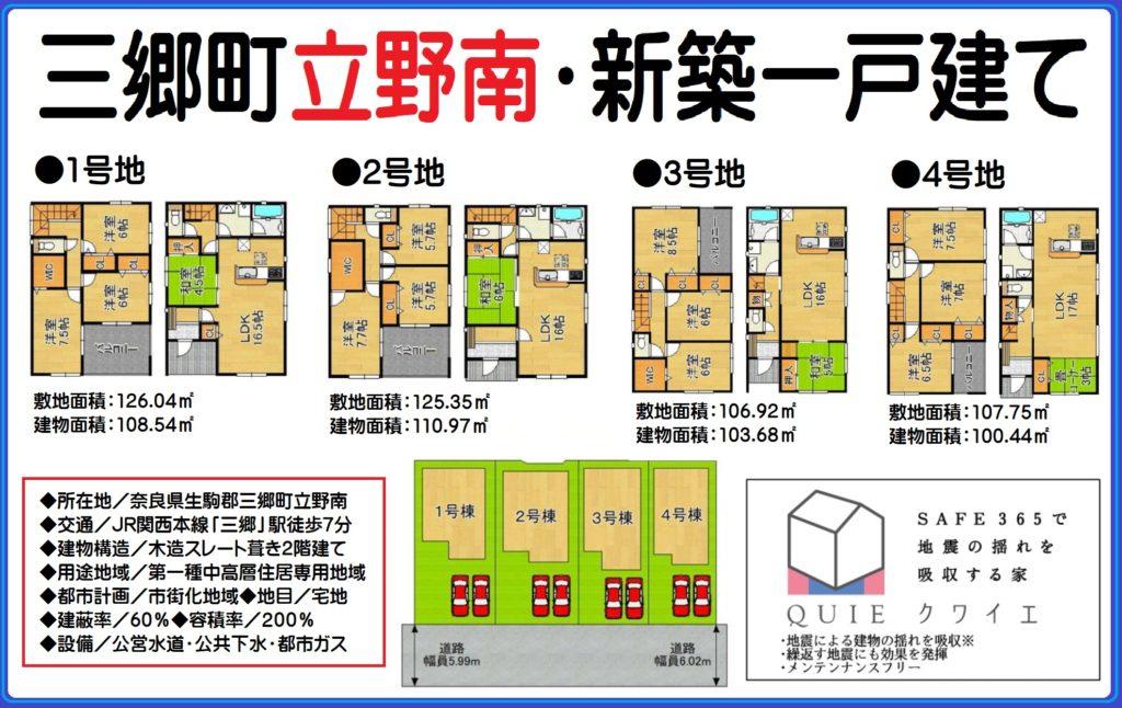 全4区画の分譲地・三郷町立野南・新築一戸建ての間取