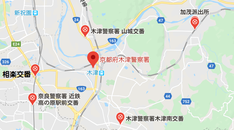 木津川市の警察署や交番