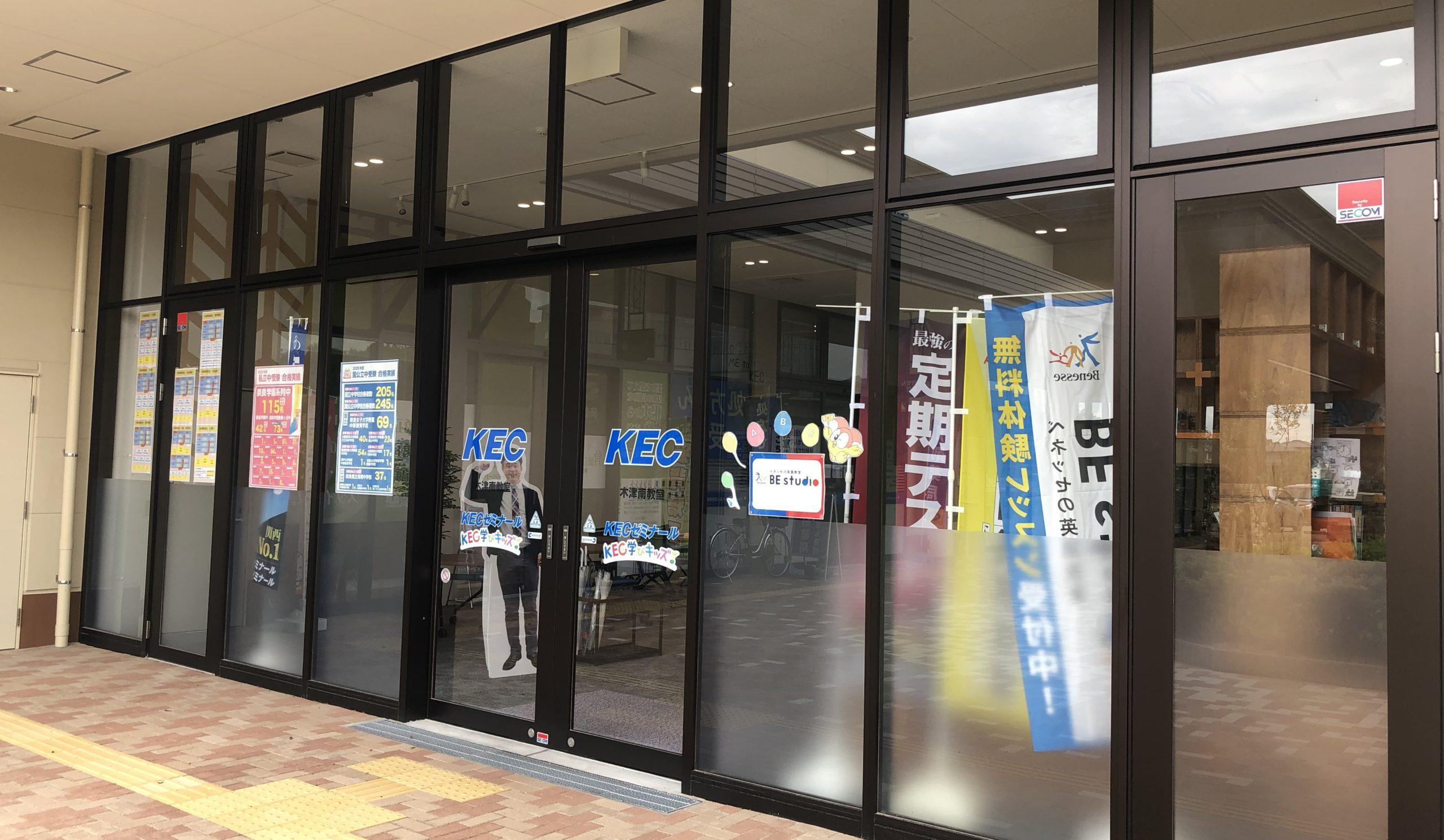 フォレストモール木津川・KECゼミナール