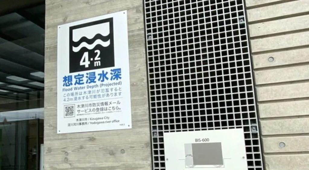 木津川市市役所・想定浸水深の表示・水災警戒