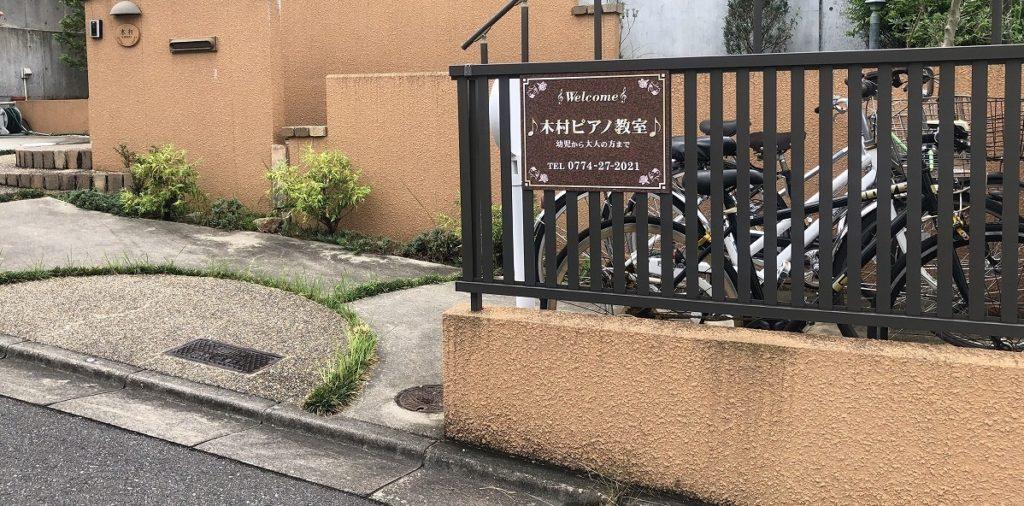 木津川市梅美台のピアノ教室「木村ピアノ教室」