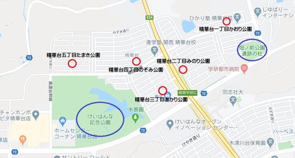 精華町「精華台」の公園