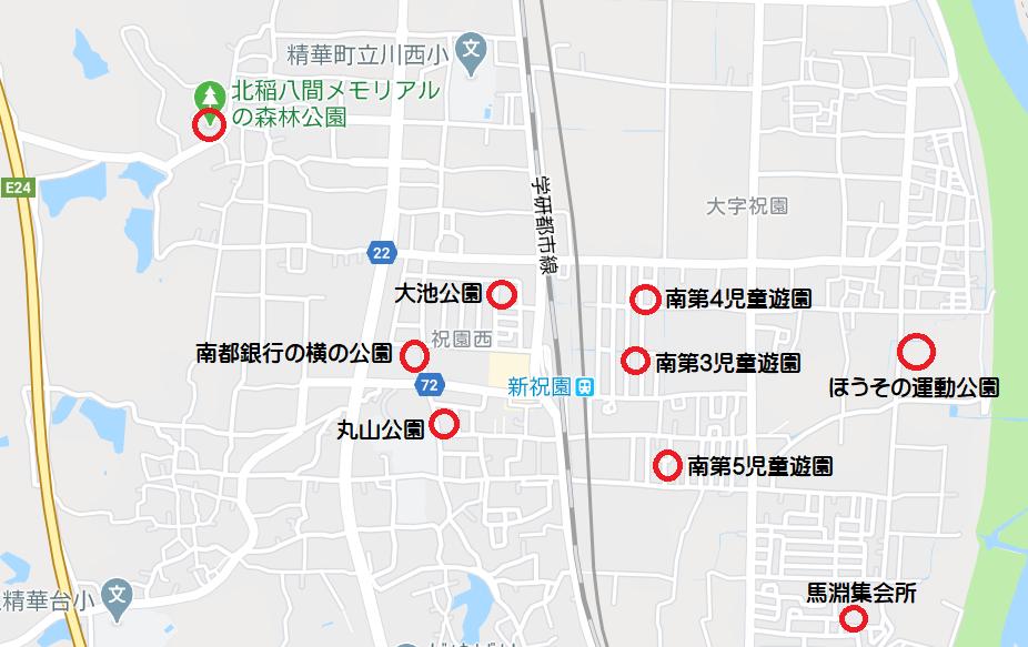 精華町「祝園駅周辺」の公園