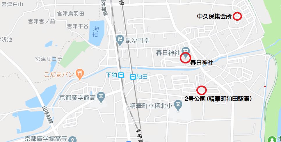精華町「狛田駅周辺」の公園