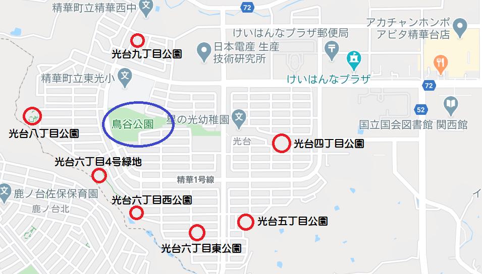 精華町「光台」の公園