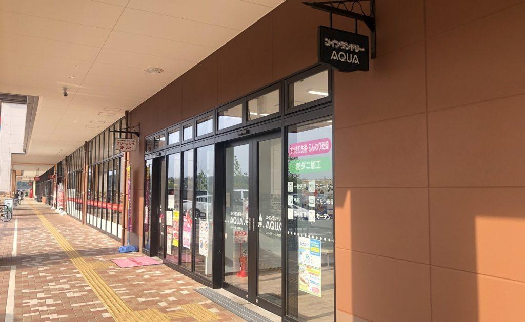 コインランドリーAQUA木津川店(木津川市梅美台)の外観写真