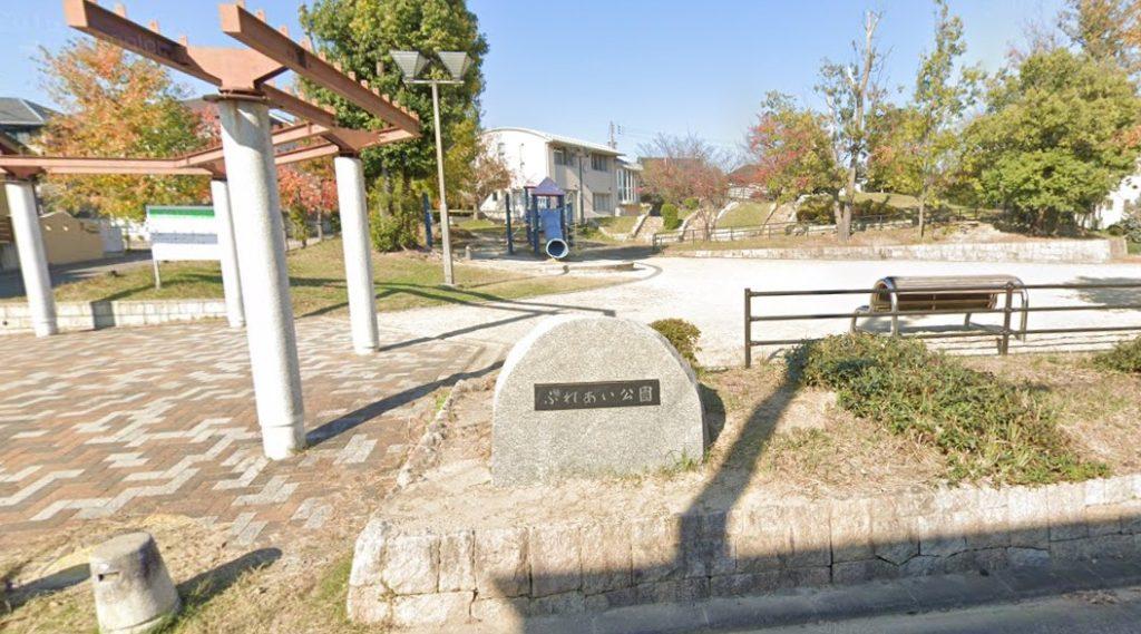 精華町の公園・光台六丁目東公園(ふれあい公園)