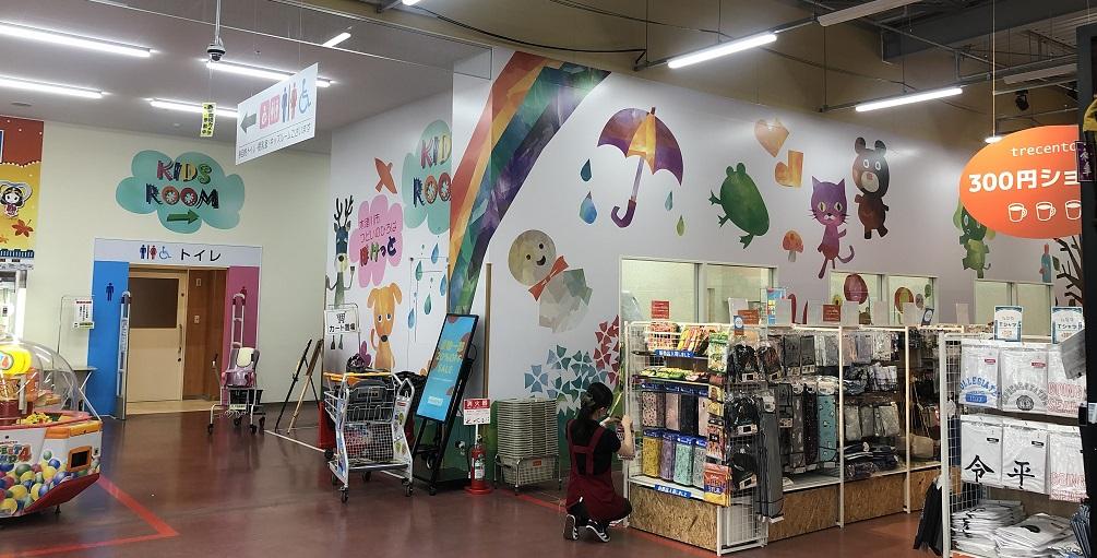 スーパープラント木津川店・つどいのひろば「ぽけっと」
