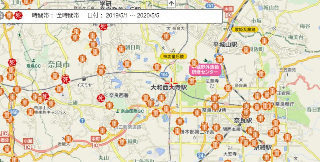 交通事故発生・奈良市治安マップ