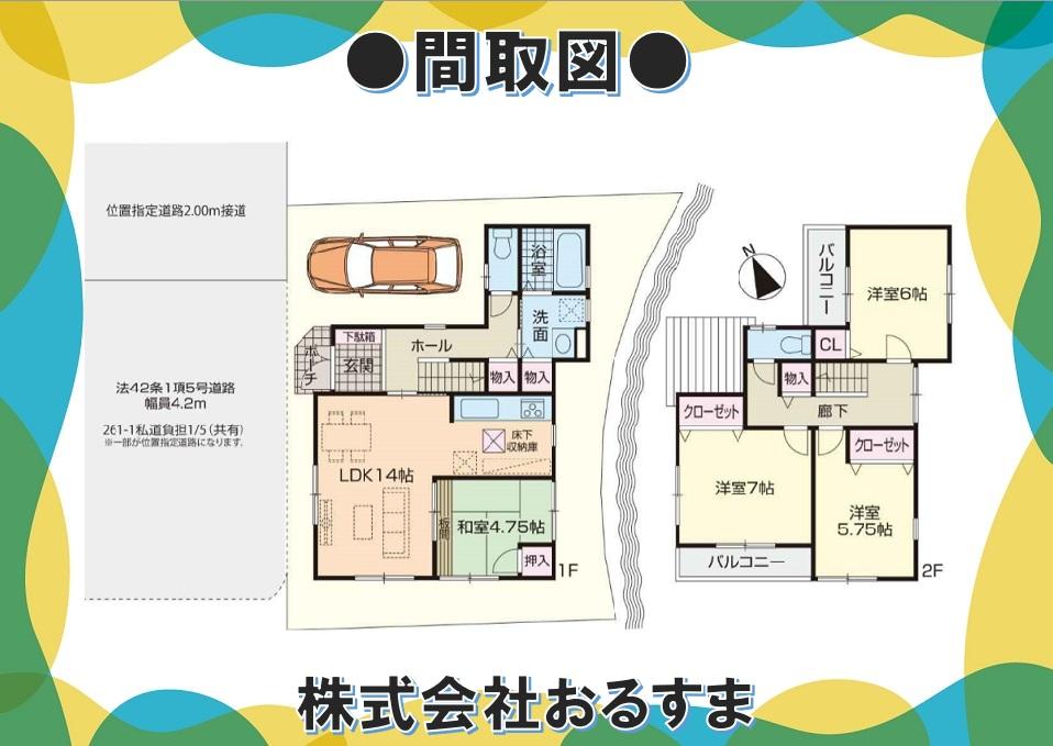奈良市南永井・新築一戸建て・間取図