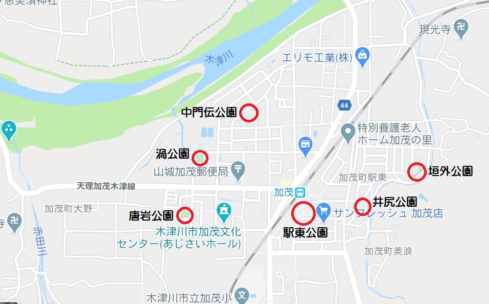 木津川市「加茂駅周辺」の公園