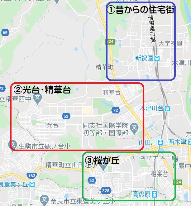 精華町は大まかに3つのエリアに分けられる