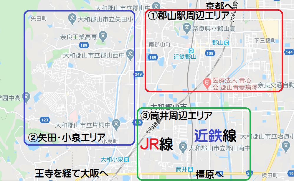 大和郡山市は大まかに3つのエリアに分けられる